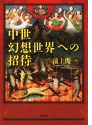 中世幻想世界への招待(河出文庫)