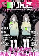 【1-5セット】毒りんごcomic(アクションコミックス)