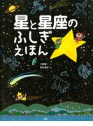 星と星座のふしぎえほん(たのしいちしきえほん)