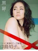 【電子版だけの特典カットつき!】中島知子写真集『黒扉 KOKUHI』(FRIDAYピース(写真集))