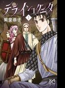 テラ・インコグニタ 1(ボニータコミックス)