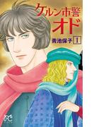 ケルン市警オド 1(プリンセス・コミックス)