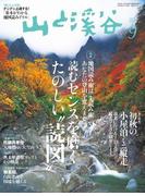 月刊山と溪谷 2016年9月号【デジタル(電子)版】
