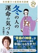 平成29年版 木村藤子の春夏秋冬診断 冬の人の運命の気づき