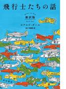 飛行士たちの話〔新訳版〕