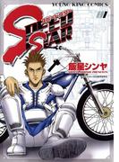 SPEED STAR(1)(YKコミックス)