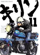 キリン The Happy Ridder Speedway(11)(YKコミックス)