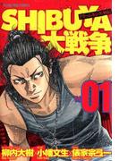 SHIBUYA大戦争(1)(YKコミックス)