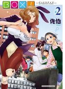 BOX!(2)(YCコミックス)
