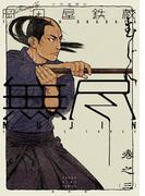 MUJIN 無尽(3)(YKコミックス)