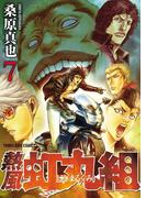 熱風・虹丸組 (7)(YKコミックス)