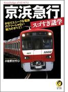 京浜急行スゴすぎ謎学(KAWADE夢文庫)
