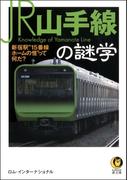 JR山手線の謎学(KAWADE夢文庫)