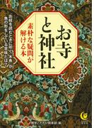 お寺と神社 素朴な疑問が解ける本(KAWADE夢文庫)