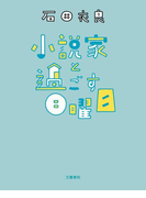 小説家と過ごす日曜日(文春e-book)