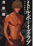 ミドル・ボーイズ・ラブ 分冊版 : 3(アクションコミックス)