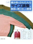 編み物のかんたんなサイズ調整と製図と割り出しの基礎