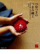 つゆつきのつまみ細工 京都で楽しむ日本の手しごと