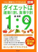 【期間限定価格】図解 ダイエットは運動1割、食事9割