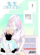 【1-5セット】先生ごめんなさい 分冊版(アクションコミックス)