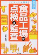 食品工場の点検と監査 改訂版 (DO BOOKS ビジュアル図解)