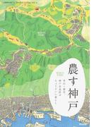 農す神戸 里山+都市。神戸市北区のちょうどいい暮らし (COMMUNITY TRAVEL GUIDE)