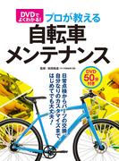 【期間限定価格】DVDでよく分かる!プロが教える自転車メンテナンス【DVD無しバージョン】