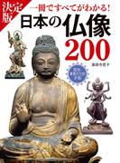 【期間限定価格】決定版 日本の仏像200 一冊ですべてがわかる!
