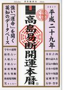高島易断開運本暦 平成二十九年