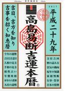 高島易断吉運本暦 平成二十九年