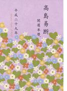 高島易断開運本暦 平成二十九年(特装版)