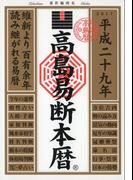 高島易断本暦 平成二十九年
