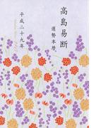 高島易断運勢本暦 平成二十九年(特装版)
