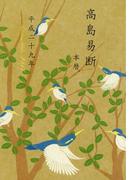 高島易断本暦 平成二十九年(特装版)