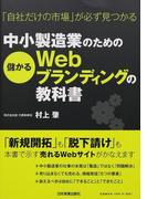 中小製造業のための儲かるWebブランディングの教科書 「自社だけの市場」が必ず見つかる