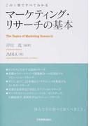 マーケティング・リサーチの基本 この1冊ですべてわかる