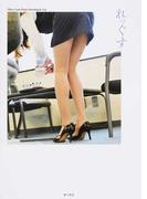 れっぐす Office Lady Panty‐Stocking & Leg