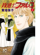 【全1-5セット】修道士ファルコ(プリンセス・コミックス)