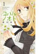 【全1-3セット】コハルノオト(プリンセス・コミックス)