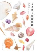 ときめく貝殻図鑑(ときめく図鑑Book for Discovery)