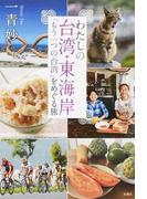 わたしの台湾・東海岸 「もう一つの台湾」をめぐる旅