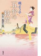 五弁の秋花 (みとや・お瑛仕入帖)