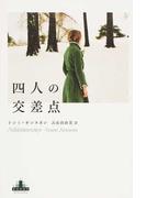 四人の交差点 (CREST BOOKS)(CREST BOOKS)