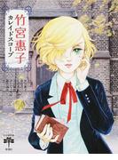 竹宮惠子カレイドスコープ (とんぼの本)(とんぼの本)