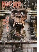 ナイトランド・クォータリー vol.06 特集・奇妙な味の物語