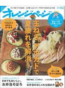 【期間限定価格】オレンジページ 2016年 9/2号