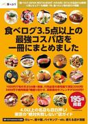 食べログ3.5点以上の最強コスパ店を一冊にまとめました(扶桑社MOOK)