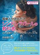 毎朝1分読むだけ シンデレラガールの教科書。幸せな結婚をするために現代王妃から学ぶ13条。