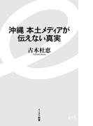 沖縄 本土メディアが伝えない真実(イースト新書)
