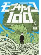 モブサイコ100 13(裏少年サンデーコミックス)